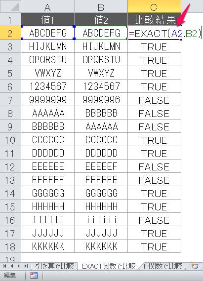EXACT関数の例