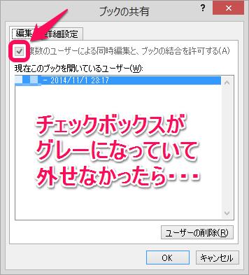 「複数のユーザーによる同時編集と、ブックの結合を許可する」のチェックボックスがグレーになっていて外せない
