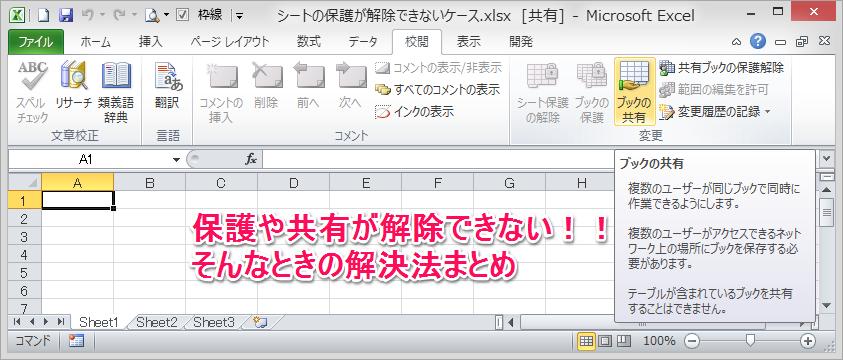Excelの保護や共有が解除できないときの解決法