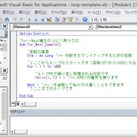 エクセルVBAループ処理構文