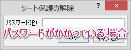 シート保護解除のためのパスワード入力画面