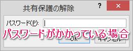 共有ブック保護解除のパスワード入力画面