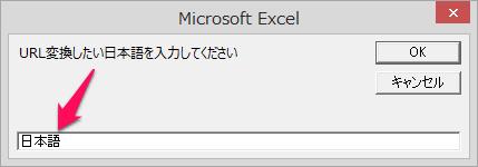 URL変換したい文字列を入力するボックス
