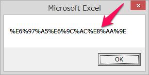 URL変換後の文字列出力結果