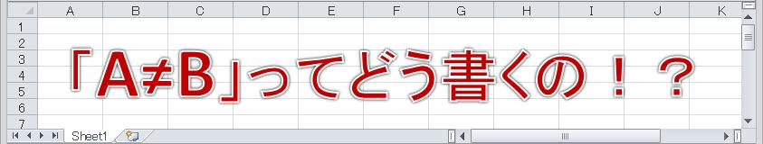 エクセルの数式で「等しくない」はどう書くのか