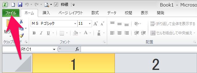 「ファイル」タブを選択