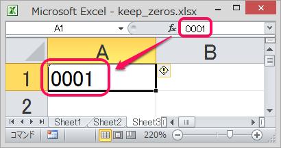 文字列書式のセルに頭0埋めの数字を入力
