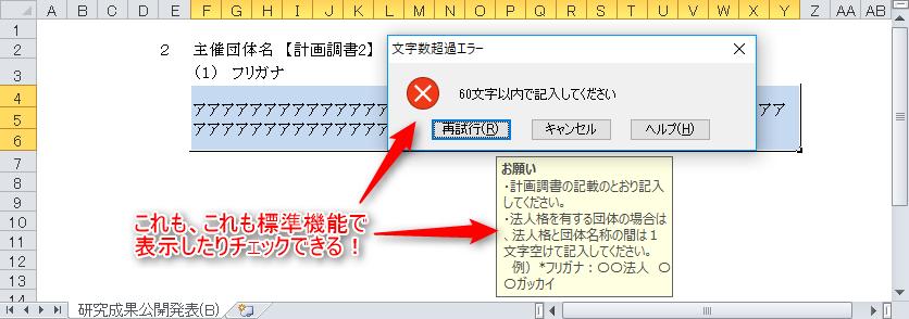 エクセルの入力規則機能でエラーチェックと説明文表示