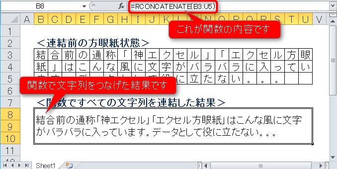 指定範囲の文字列をすべて連結する関数の使用例