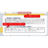 エクセル方眼紙から文字列を一発抽出する関数